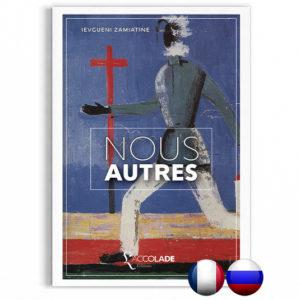Nous Autres, de Zamiatine - bilingue russe-français (+ audio)