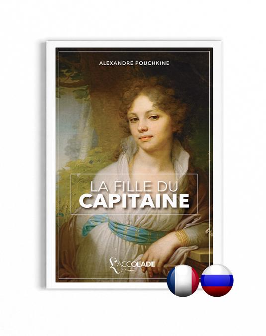 La Fille du Capitaine, de Pouchkine - bilingue russe-français (+ audio)