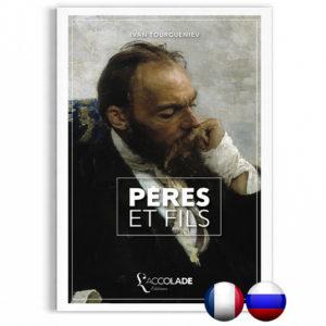Pères et Fils, d'Ivan Tourgueniev, bilingue russe-français (+audio).